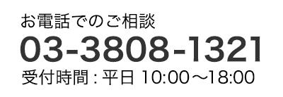 お電話でのご相談:03-3808-1321