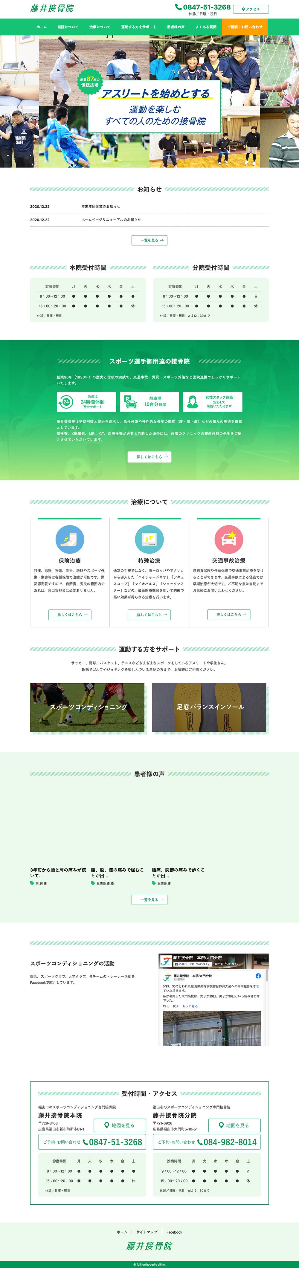 藤井接骨院Webサイト